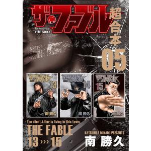 ザ・ファブル 超合本版 (5) 電子書籍版 / 南勝久 ebookjapan