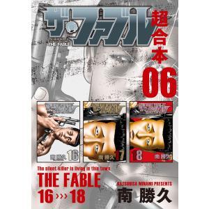 ザ・ファブル 超合本版 (6) 電子書籍版 / 南勝久 ebookjapan