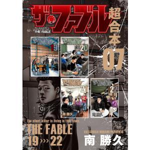 【初回50%OFFクーポン】ザ・ファブル 超合本版 (7) 電子書籍版 / 南勝久