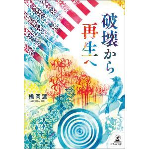 破壊から再生へ 電子書籍版 / 著:橋岡蓮|ebookjapan