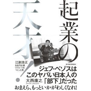 起業の天才!―江副浩正 8兆円企業リクルートをつくった男 電子書籍版 / 著:大西康之|ebookjapan