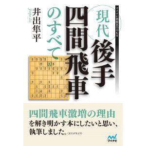 【初回50%OFFクーポン】現代後手四間飛車のすべて 電子書籍版 / 著:井出隼平|ebookjapan