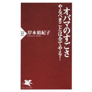 オバマのすごさ 電子書籍版 / 岸本裕紀子(著)|ebookjapan