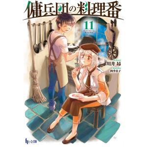 傭兵団の料理番 11 電子書籍版 / 川井 昂/四季 童子|ebookjapan