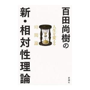 百田尚樹の新・相対性理論―人生を変える時間論― 電子書籍版 / 百田尚樹|ebookjapan