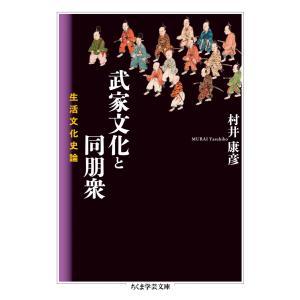 武家文化と同朋衆 ──生活文化史論 電子書籍版 / 村井康彦|ebookjapan