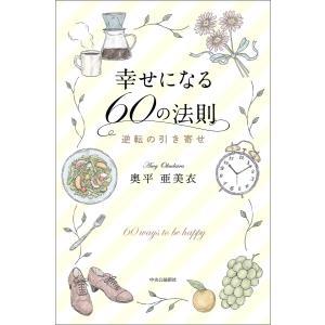 幸せになる60の法則 逆転の引き寄せ 電子書籍版 / 奥平亜美衣 著