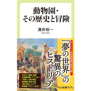 動物園・その歴史と冒険 電子書籍版 / 溝井裕一 著|ebookjapan