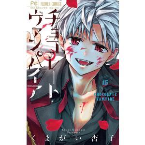 チョコレート・ヴァンパイア (15) 電子書籍版 / くまがい杏子|ebookjapan
