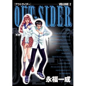 OUT-SIDER (2) 電子書籍版 / 永福一成|ebookjapan