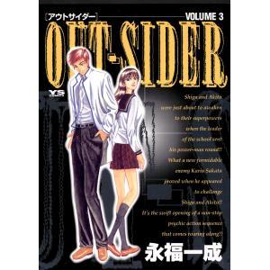 OUT-SIDER (3) 電子書籍版 / 永福一成|ebookjapan