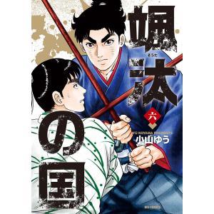颯汰の国 (6) 電子書籍版 / 小山ゆう|ebookjapan