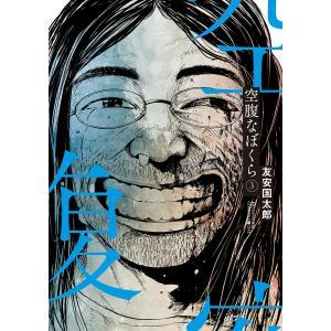 空腹なぼくら (3) 電子書籍版 / 友安国太郎