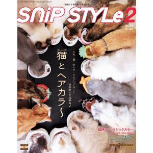 Snip Style(スニップスタイル) 2021年2月号 電子書籍版 / Snip Style(スニップスタイル)編集部|ebookjapan