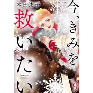 今、きみを救いたい (9) 電子書籍版 / 本田恵子|ebookjapan
