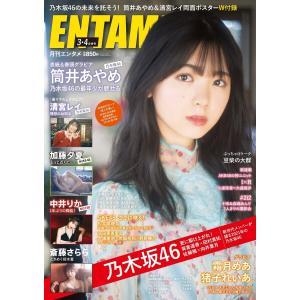 月刊エンタメ 2021年3月・4月合併号 電子書籍版 / 月刊エンタメ編集部|ebookjapan