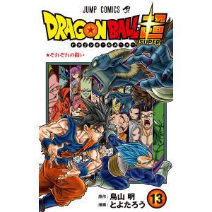 ドラゴンボール超 カラー版 (13) 電子書籍版 / 漫画:とよたろう 原作:鳥山明|ebookjapan