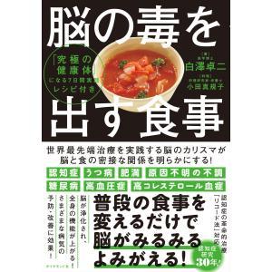 脳の毒を出す食事 電子書籍版 / 著:白澤卓二/著:小田真規子 ebookjapan