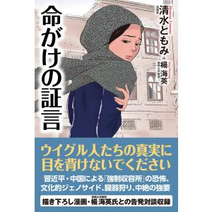 命がけの証言 電子書籍版 / 清水ともみ|ebookjapan