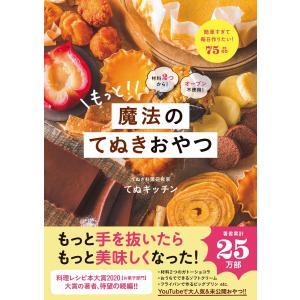 材料2つから! オーブン不使用! もっと! 魔法のてぬきおやつ 電子書籍版 / てぬキッチン|ebookjapan