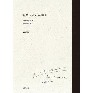 明日へのたね蒔き 電子書籍版 / asako|ebookjapan