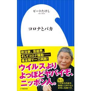 コロナとバカ(小学館新書) 電子書籍版 / ビートたけし|ebookjapan