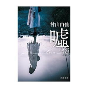 嘘 Love Lies(新潮文庫) 電子書籍版 / 村山由佳|ebookjapan