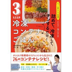オファーの絶えない大人気料理家 タスカジ・ろこさんの 詰めて、冷凍して、チンするだけ! 3STEP 冷凍コンテナごはん 電子書籍版 / 著:ろこ|ebookjapan