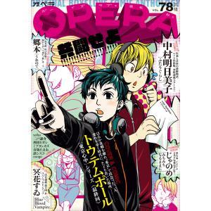 【初回50%OFFクーポン】OPERA vol.78 電子書籍版|ebookjapan