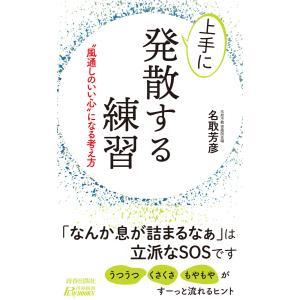 上手に発散する練習 電子書籍版 / 著:名取芳彦|ebookjapan