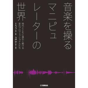 【初回50%OFFクーポン】音楽を操る マニピュレーターの世界 時代とともに進化し続ける音のプロフェッショナルたち 電子書籍版 / INA/今津甲|ebookjapan