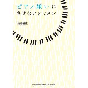 【初回50%OFFクーポン】ピアノ嫌いにさせないレッスン 電子書籍版 / 船越清佳|ebookjapan