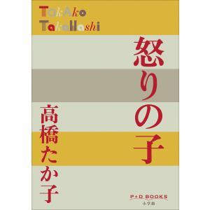 P+D BOOKS 怒りの子 電子書籍版 / 高橋たか子 ebookjapan