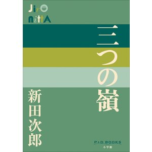 P+D BOOKS 三つの嶺 電子書籍版 / 新田次郎 ebookjapan
