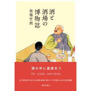 【初回50%OFFクーポン】酒と酒場の博物誌 電子書籍版 / 著者:南條竹則|ebookjapan