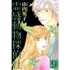 霊感動物探偵社 (9) 電子書籍版 / 山内規子 ebookjapan