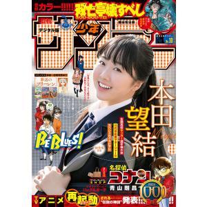 週刊少年サンデー 2021年10号(2021年2月3日発売) 電子書籍版 / 週刊少年サンデー編集部|ebookjapan