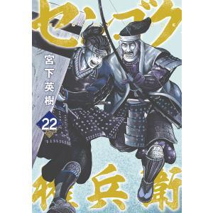 センゴク権兵衛 (22) 電子書籍版 / 宮下英樹|ebookjapan