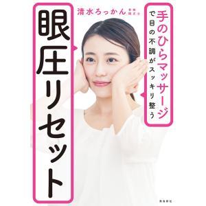 眼圧リセット 電子書籍版 / 著者:清水ろっかん|ebookjapan