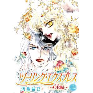 花丸漫画 ツーリング・エクスプレス〜OR編〜 第2話 電子書籍版 / 河惣益巳|ebookjapan