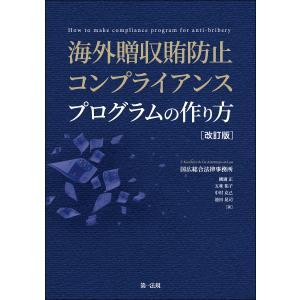 【初回50%OFFクーポン】海外贈収賄防止コンプライアンスプログラムの作り方 改訂版 電子書籍版