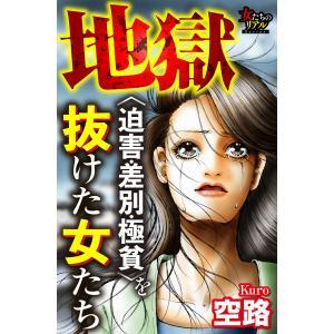 地獄<迫害・差別・極貧>を抜けた女たち 電子書籍版 / 空路 ebookjapan