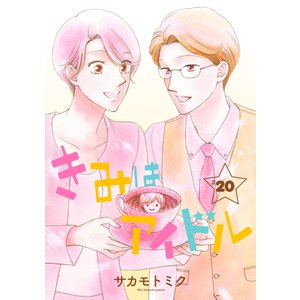きみはアイドル[1話売り] story20 電子書籍版 / サカモトミク|ebookjapan