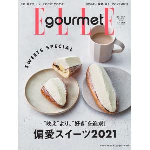 エル・グルメ 2021年3月号 No.22 電子書籍版 / エル・グルメ編集部|ebookjapan