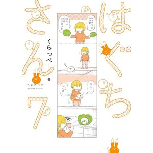 はぐちさん (7) 電子書籍版 / くらっぺ|ebookjapan