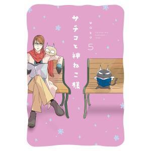 サチコと神ねこ様【フルカラー】 (5) 電子書籍版 / wako|ebookjapan