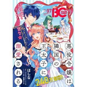 【電子版】B's-LOG COMIC 2021 Feb. Vol.97 電子書籍版 / 編:コミックビーズログ編集部|ebookjapan