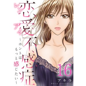 恋愛不感症ーホントはもっと感じたいー 16巻 電子書籍版 / アキラ|ebookjapan