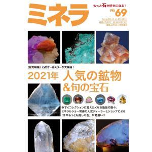 ミネラ(MINERA) No.69 電子書籍版 / ミネラ(MINERA)編集部|ebookjapan