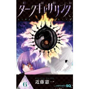 ダークギャザリング (6) 電子書籍版 / 近藤憲一 ebookjapan